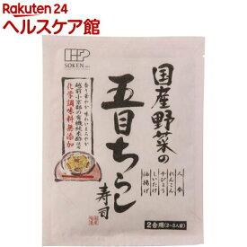 創健社 国産野菜の五目ちらし寿司(150g)【spts2】