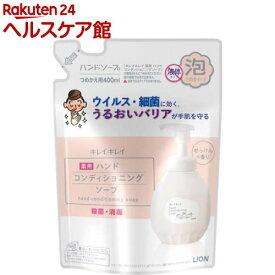 キレイキレイ 薬用ハンドコンディショニングソープ つめかえ用(400ml)【キレイキレイ】[ハンドソープ]