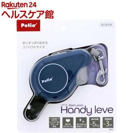 ペティオ RLリールリードハンディ レーヴェ ネイビー(1個)【ペティオ(Petio)】