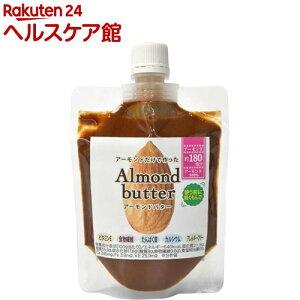 【訳あり】味源 アーモンドバター(180g)【味源(あじげん)】