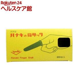 ハナキ 指サック 家庭用 サイズ3 中長 アメ色(20本入)【ハナキ】