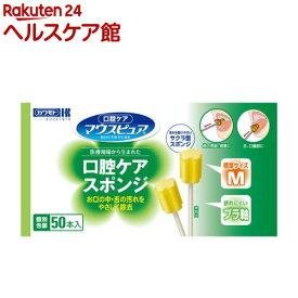 マウスピュア 口腔ケアスポンジ プラ軸 Mサイズ(50本入)【マウスピュア】