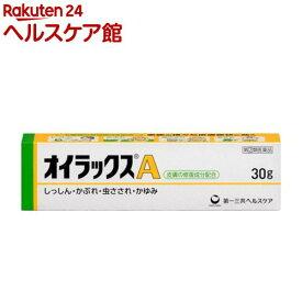 【第(2)類医薬品】オイラックスA(30g)【オイラックス】
