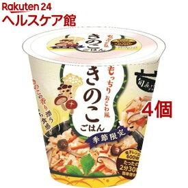 旬 de riz きのこごはん(160g*4個セット)【おくさま印】