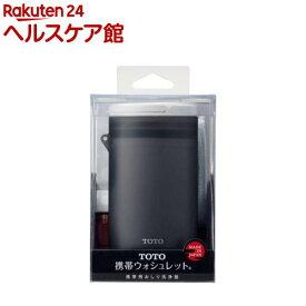 携帯ウォシュレット グレー YEW4W3(1コ入)