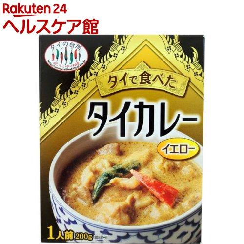 タイの台所 タイで食べたタイカレー イエロー(200g)【タイの台所】