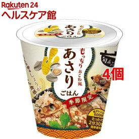 旬 de riz あさりごはん(160g*4個セット)【おくさま印】