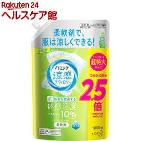 ハミング 柔軟剤 涼感テクノロジー スプラッシュグリーン 詰め替え 特大(1000ml)【ハミング】