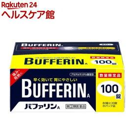 【第(2)類医薬品】バファリンA(100錠)【バファリン】