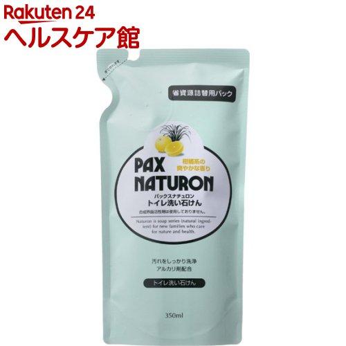 パックスナチュロン トイレ洗い石けん 詰替用(350mL)【パックスナチュロン(PAX NATURON)】