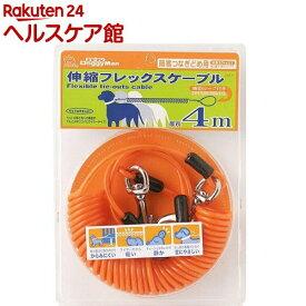 伸縮フレックスケーブル 4.0m オレンジ(1コ入)【ドギーマン(Doggy Man)】