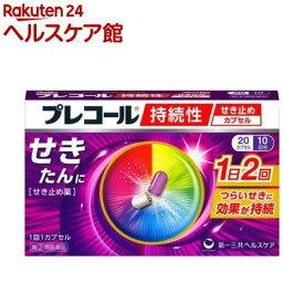 【第(2)類医薬品】プレコール 持続性せき止めカプセル(20カプセル)【プレコール】