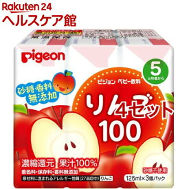 ピジョン ベビー飲料 りんご100(125ml*3コパック*4セット)【ピジョン ベビー飲料】
