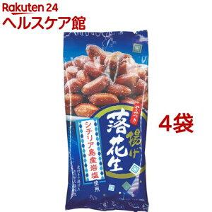 揚げ落花生 シチリア島岩塩(60g*4袋セット)