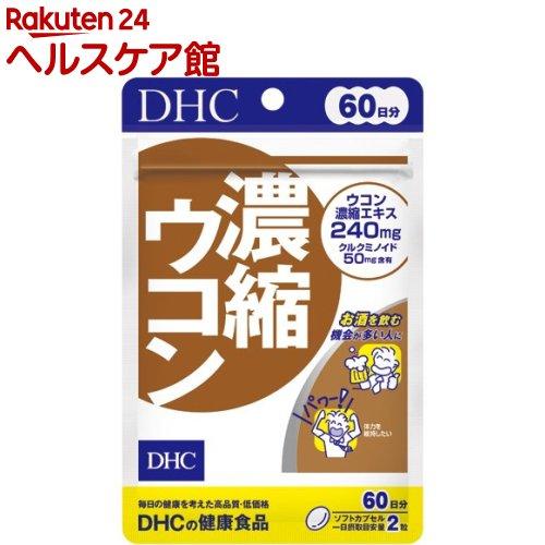 DHC 濃縮ウコン 60日(120粒)【DHC サプリメント】【送料無料】