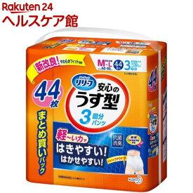 リリーフ 3回分吸収 安心のうす型 M-L(44枚入)【リリーフ】[紙おむつ 大人用 介護用品 大人用紙パンツ]