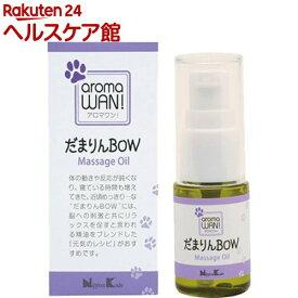 aroma WAN! マッサージオイル だまりんBOW(20ml)【アロマワン!(aroma WAN!)】
