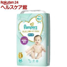 パンパース おむつ テープ はじめての肌へのいちばん S(64枚入)【パンパース】