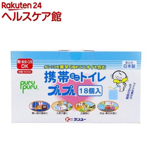 携帯ミニトイレ プルプル エコパック(18コ入)【ケンユー プルプル】