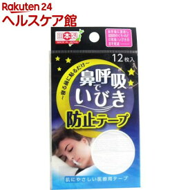 鼻呼吸でいびき防止テープ(12枚入)【more99】