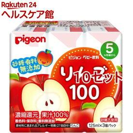 ピジョン ベビー飲料 りんご100(125ml*3コパック*10セット)【ピジョン ベビー飲料】