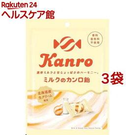 カンロ ミルクのカンロ飴(70g*3袋セット)