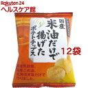 米油だけで揚げたポテトチップス(60g*12コセット)【深川油脂】
