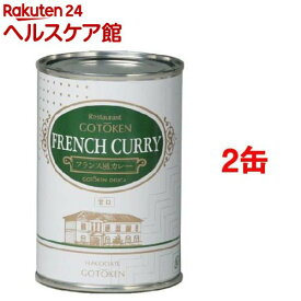 五島軒 フランス風カレー 甘口 4号缶(400g*2コセット)【五島軒】