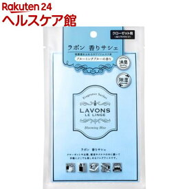 ラボン 香りサシェ ブルーミングブルーの香り(20g)【ラボン(LAVONS)】