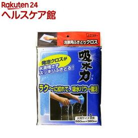 吸水力 洗車用ふきとりクロス(1枚入)【more30】