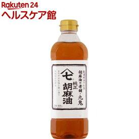 九鬼 ヤマシチ 純正胡麻油(600g)【spts4】【九鬼】