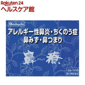 【第2類医薬品】鼻療 顆粒(30包)【鼻療】