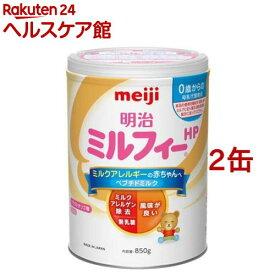 明治 ミルフィー HP(850g*2缶セット)【明治ミルフィー】[粉ミルク]