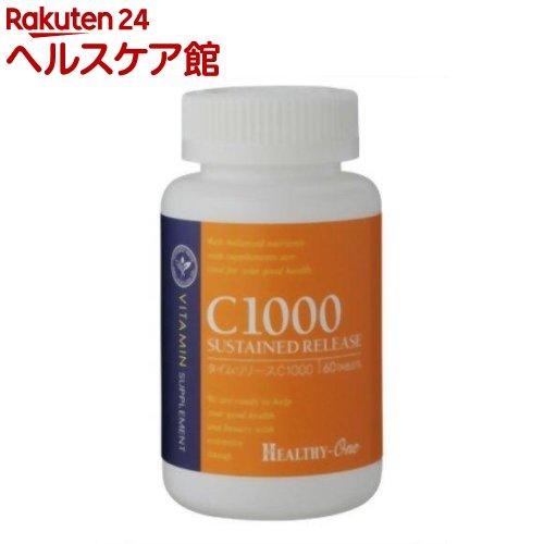 ヘルシーワン ナチュラルバッファードC1000(60粒)【ヘルシーワン 基礎栄養素】【送料無料】
