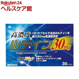 高濃度ルテイン30mg(30カプセル)【ウェルネスジャパン】