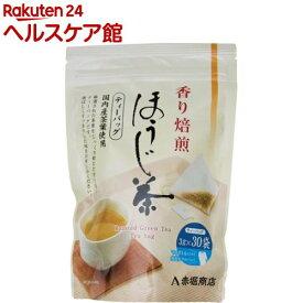 赤堀商店 香り焙煎ほうじ茶 ティーバッグ(3g*30袋入)【赤堀商店】