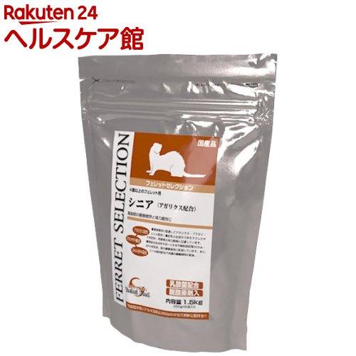 フェレットセレクション シニア(250g*6袋入)【セレクション(SELECTION)】