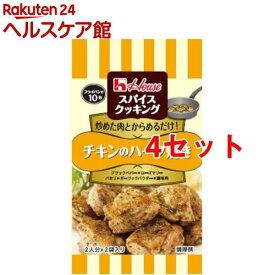 スパイスクッキング チキンのハーブ焼き(4.2g*2袋入*4セット)【スパイスクッキング】