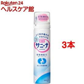 薬用 泡サニーナ(70g*3本セット)【サニーナ】