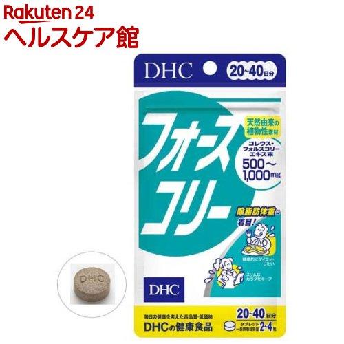 DHC フォースコリー 20日分(80粒)【DHC】
