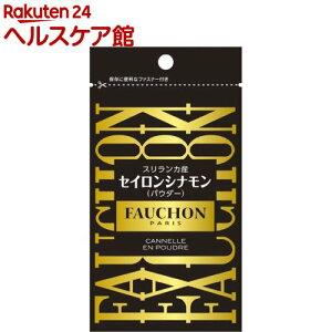 フォション 袋入り セイロンシナモン パウダー(16g)【FAUCHON(フォション)】