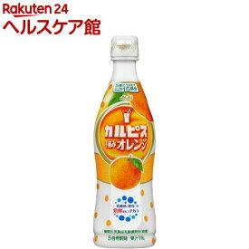 カルピス 手摘みオレンジ(470ml)【spts1】【カルピス】