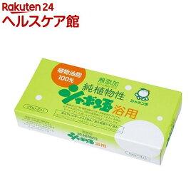 純植物性シャボン玉 浴用(100g*3コ入)【spts7】【more30】【シャボン玉石けん】