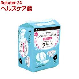 ダッコ ソフトレーヌαガード Lサイズ(5コ入)【ダッコ(dacco)】