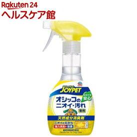 ジョイペット 天然成分消臭剤 オシッコ汚れ専用(270ml)【more20】【ジョイペット(JOYPET)】