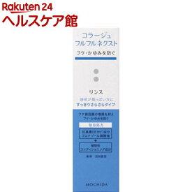 コラージュフルフルネクスト リンス すっきりさらさらタイプ(200ml)【コラージュフルフル】