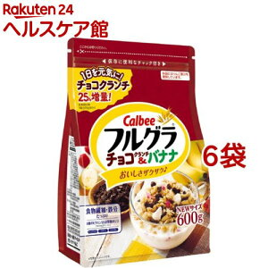 フルグラ チョコクランチ&バナナ(600g*6袋セット)【フルグラ】