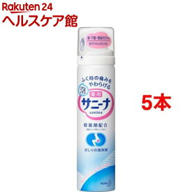 薬用 泡サニーナ(70g*5本セット)【サニーナ】