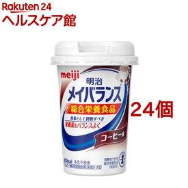メイバランスミニ カップ コーヒー味(125ml*24コセット)【メイバランス】