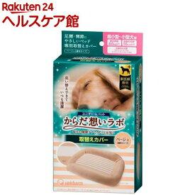 からだ想いラボ 足腰・関節にやさしいベッド取替えカバー 超小〜小型犬用 ベージュ(1枚)【dalc_unicharmpet】